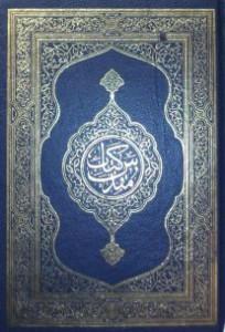 Injil_muqawisi