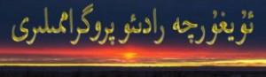 uyghurradio7